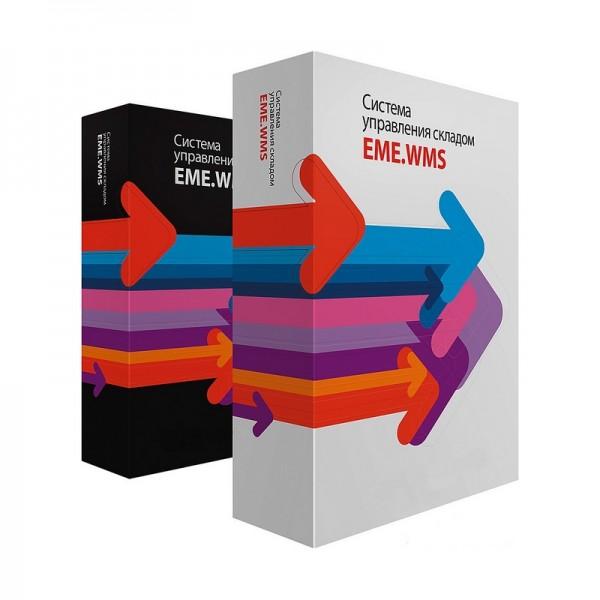 Автоматизация складского учета EME.WMS