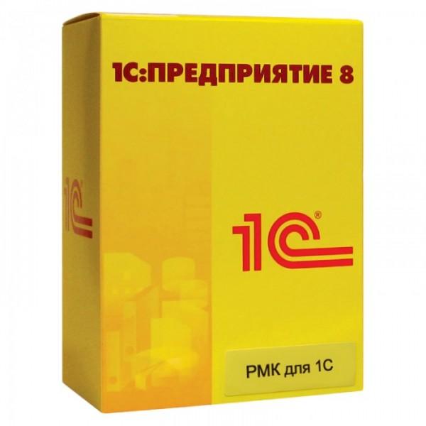 Программный продукт «Программ маркет: РМК для 1с Предприятие 8»