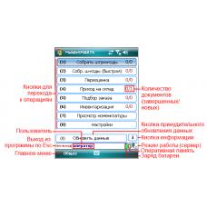 Драйвер радио-терминала для «1С:Предприятие» Wi-Fi на основе Mobile SMARTS