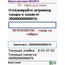 Программная платформа Mobile SMARTS